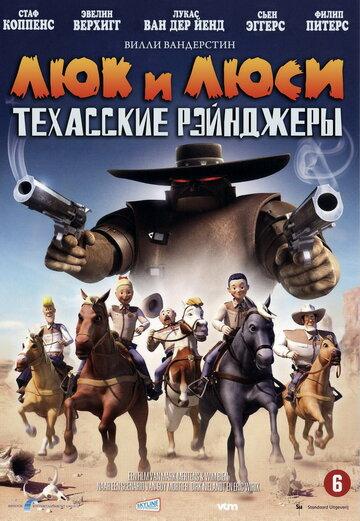 Люк и Люси: Техасские рейнджеры (2009) полный фильм