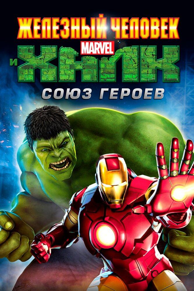 Железный человек и Халк (2013) - смотреть онлайн
