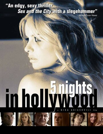 Фильм 5 ночей в Голливуде