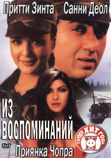 Из воспоминаний (2003)