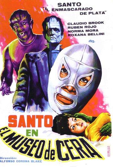 Санто в музее восковых фигур (1963)