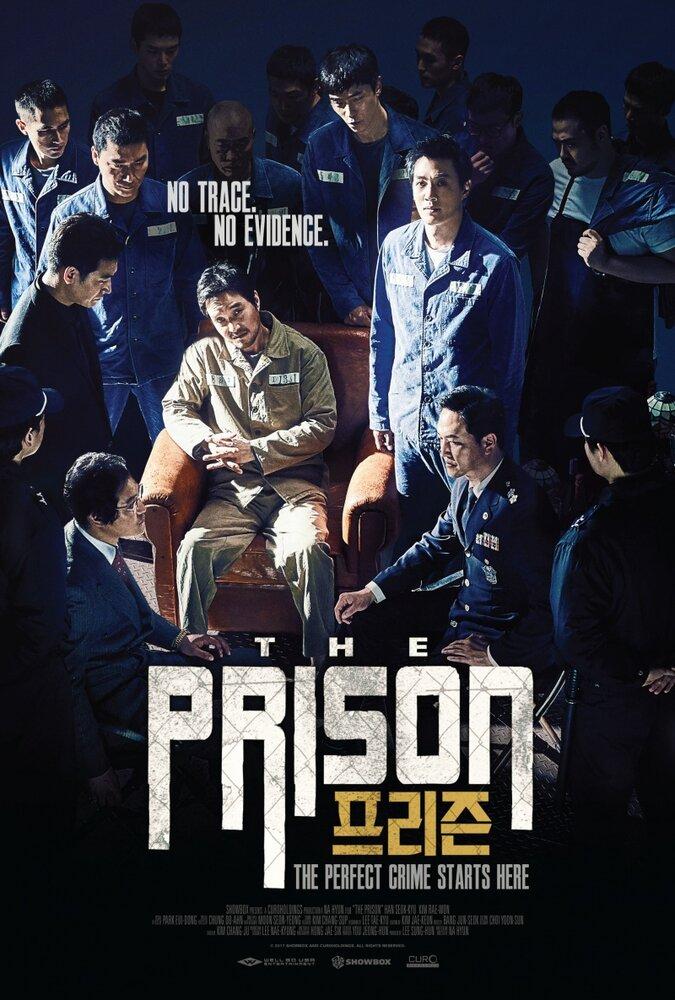 Тюрьма / Deo peurijeun (2017)