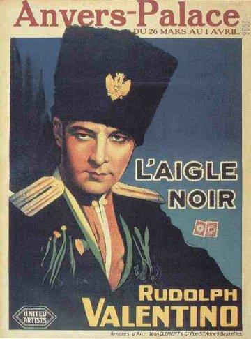 Орел (1925) полный фильм онлайн