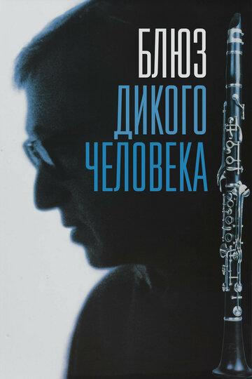 Блюз дикого человека (1997)