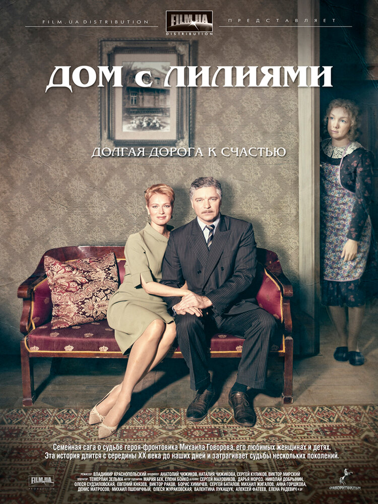 Дом с лилиями 1 серия сезон 1