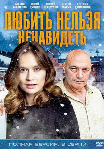 Любить нельзя ненавидеть (2013)