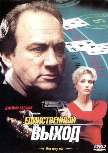 Единственный выход (2001)
