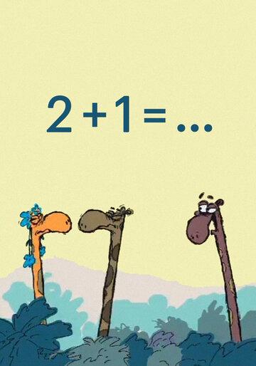 2+1=... (2003) полный фильм онлайн