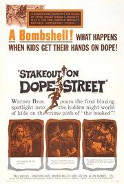 Засада на улице наркоты