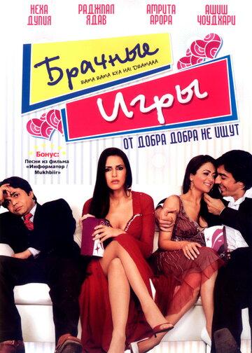 Брачные игры (2008)