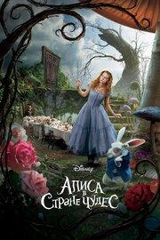 Смотреть онлайн Алиса в Стране чудес