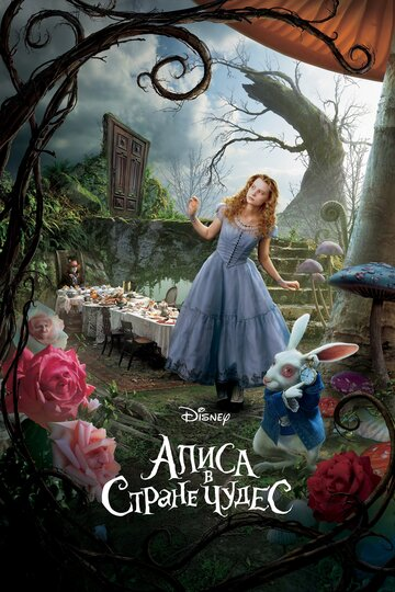 ����� � ������ ����� (Alice in Wonderland)