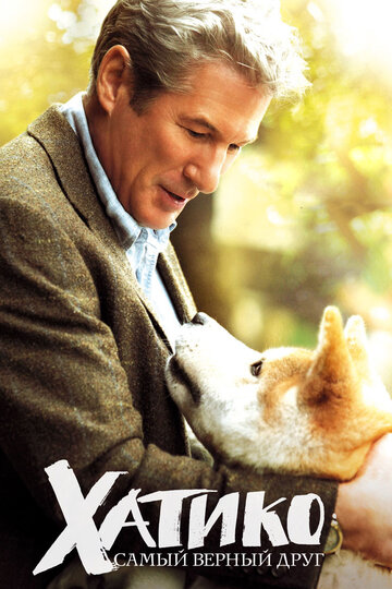 ������: ����� ������ ���� (Hachi: A Dog's Tale)