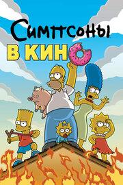 Смотреть онлайн Симпсоны в кино