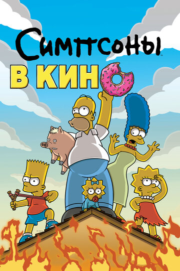 �������� � ���� (The Simpsons Movie)