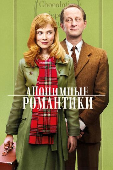 Анонимные романтики (2010)