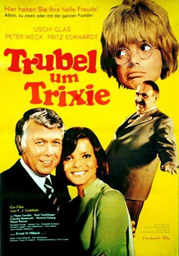 Суета вокруг Трикси (1972)