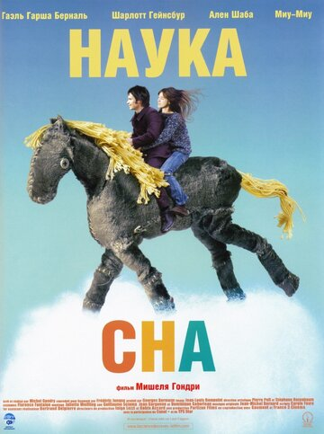 Постер к фильму Наука сна (2006)