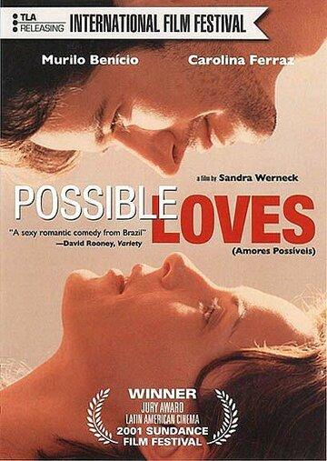 Возможная любовь (2001)