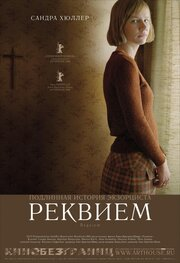 Реквием (2005)