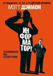 Информатор! (2009) смотреть онлайн фильм в хорошем качестве 1080p