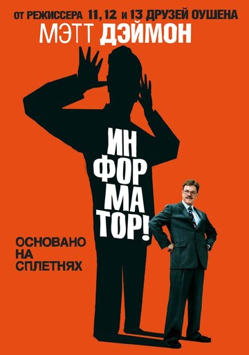 ����������! (The Informant!)