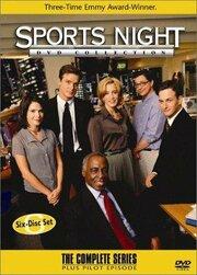 Ночь спорта (1998)