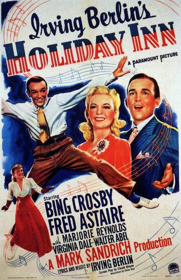 Праздничная гостиница (1942) полный фильм онлайн