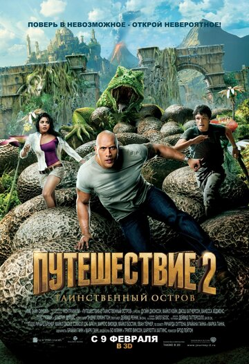 ����������� 2: ������������ ������ (Journey 2: The Mysterious Island)