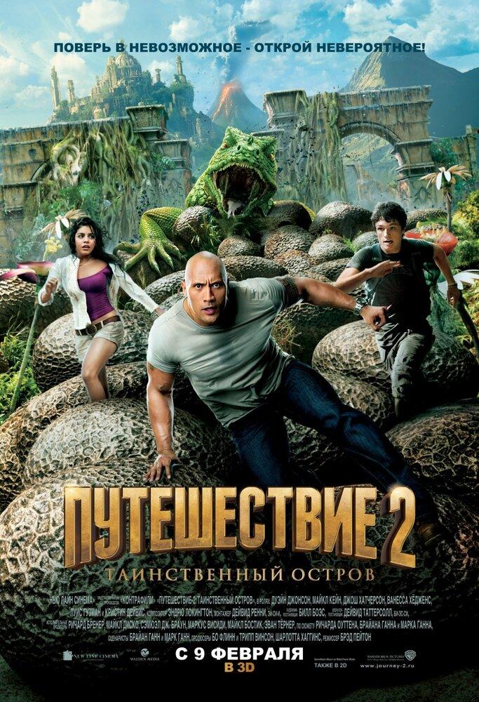 Отзывы к фильму — Путешествие 2: Таинственный остров (2012)