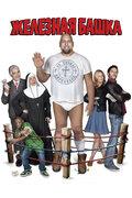 Железная башка (2010)
