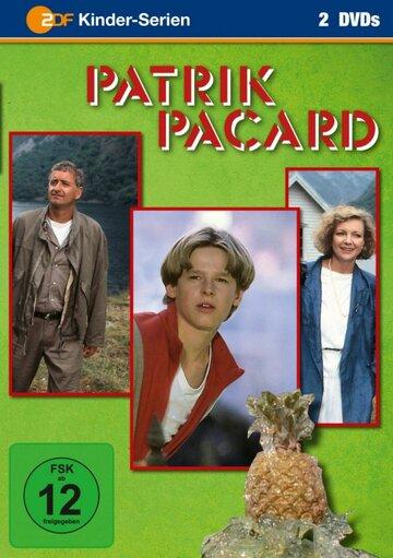Патрик Пакар