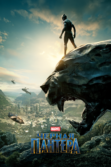 Черная Пантера (2018)