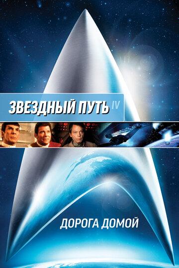 Звездный Путь 4: Дорога домой