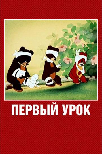 Первый урок (1948)