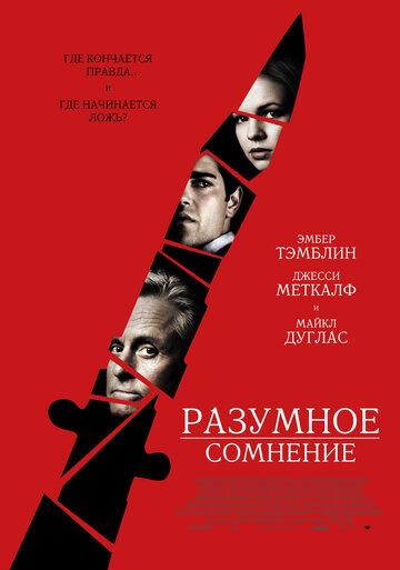 Разумное сомнение (2008)