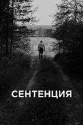 Сентенция (Sententsiya)