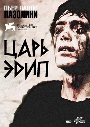 Царь Эдип (1967)