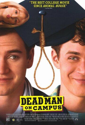 Мертвец в колледже (1998)