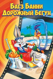 Смотреть онлайн Кролик Багз или Дорожный Бегун