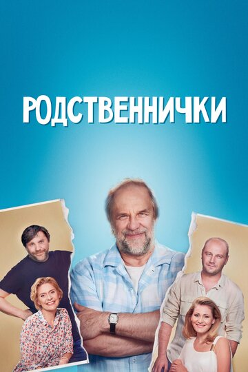 Родственнички (сериал 2016/...)