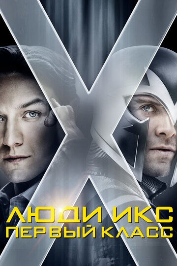 ���� ���: ������ ����� (X-Men: First Class)