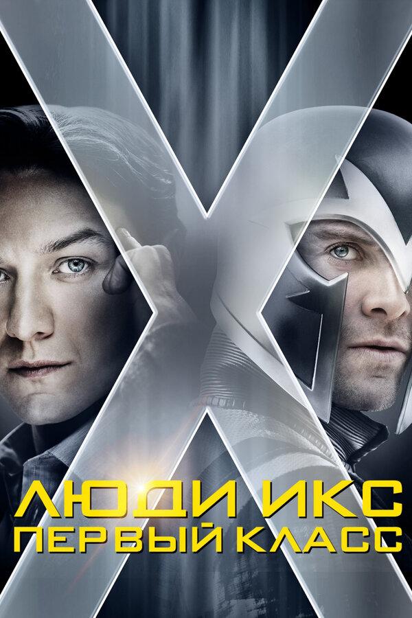 Отзывы к фильму – Люди Икс: Первый класс (2011)