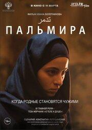 Пальмира (2019)