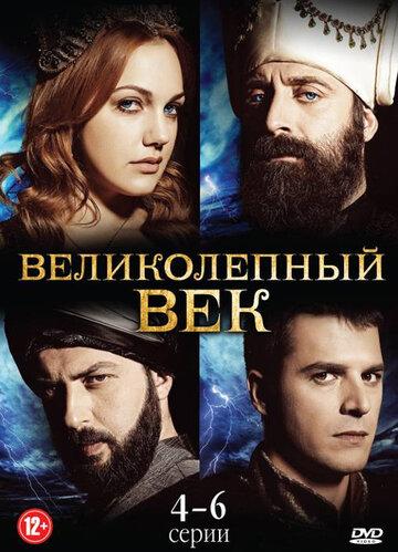 Великолепный век (1-4 сезон) - смотреть онлайн