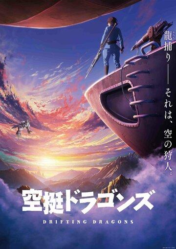 Небесные драконы (2020)