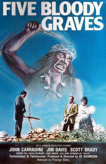 Пять кровавых могил (1970)