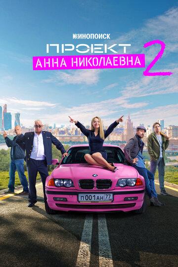 Проект «Анна Николаевна» 2020 | МоеКино