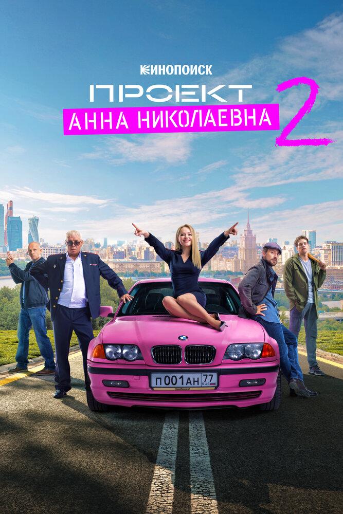 Проект: Анна Николаевна (2020) смотреть онлайн 1-2 сезон все серии подряд в хорошем качестве