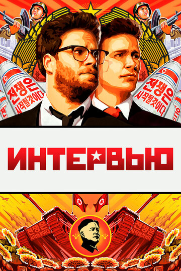 Интервью (The Interview)